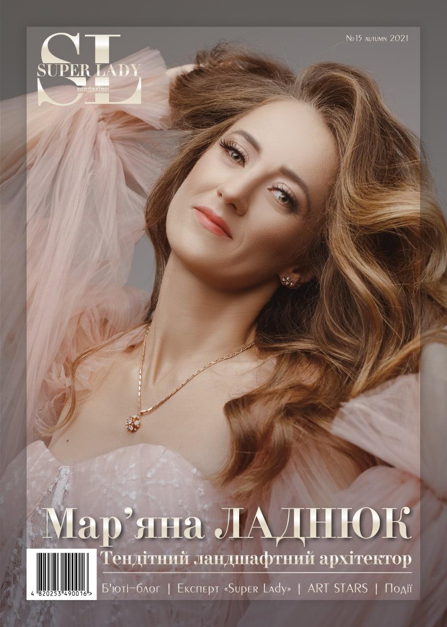 Мар'яна Ладнюк